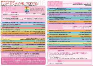 kyoto program2